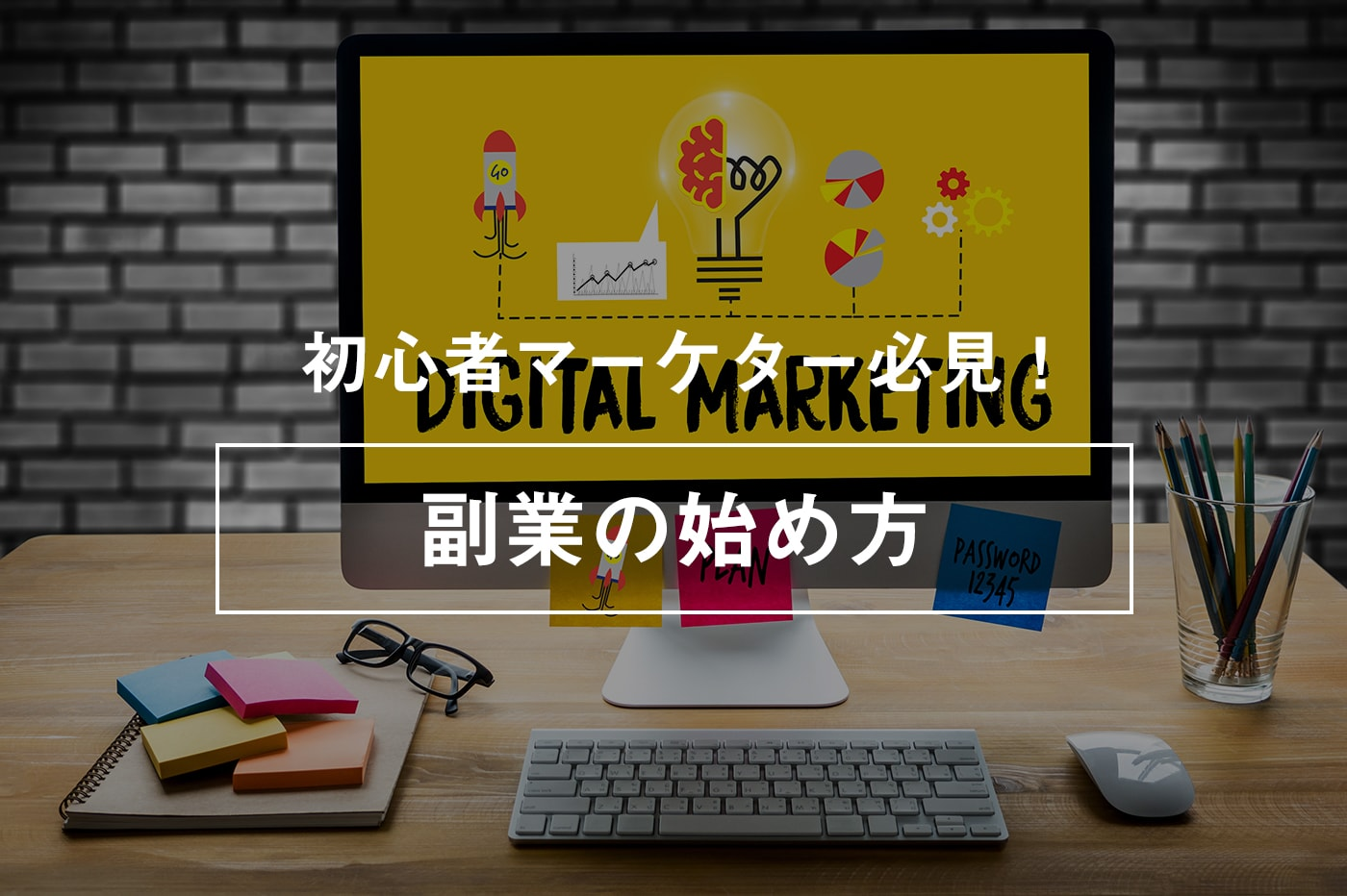 【初心者向け】Webマーケティングの副業を始め方を実体験で解説!【案件獲得まで】