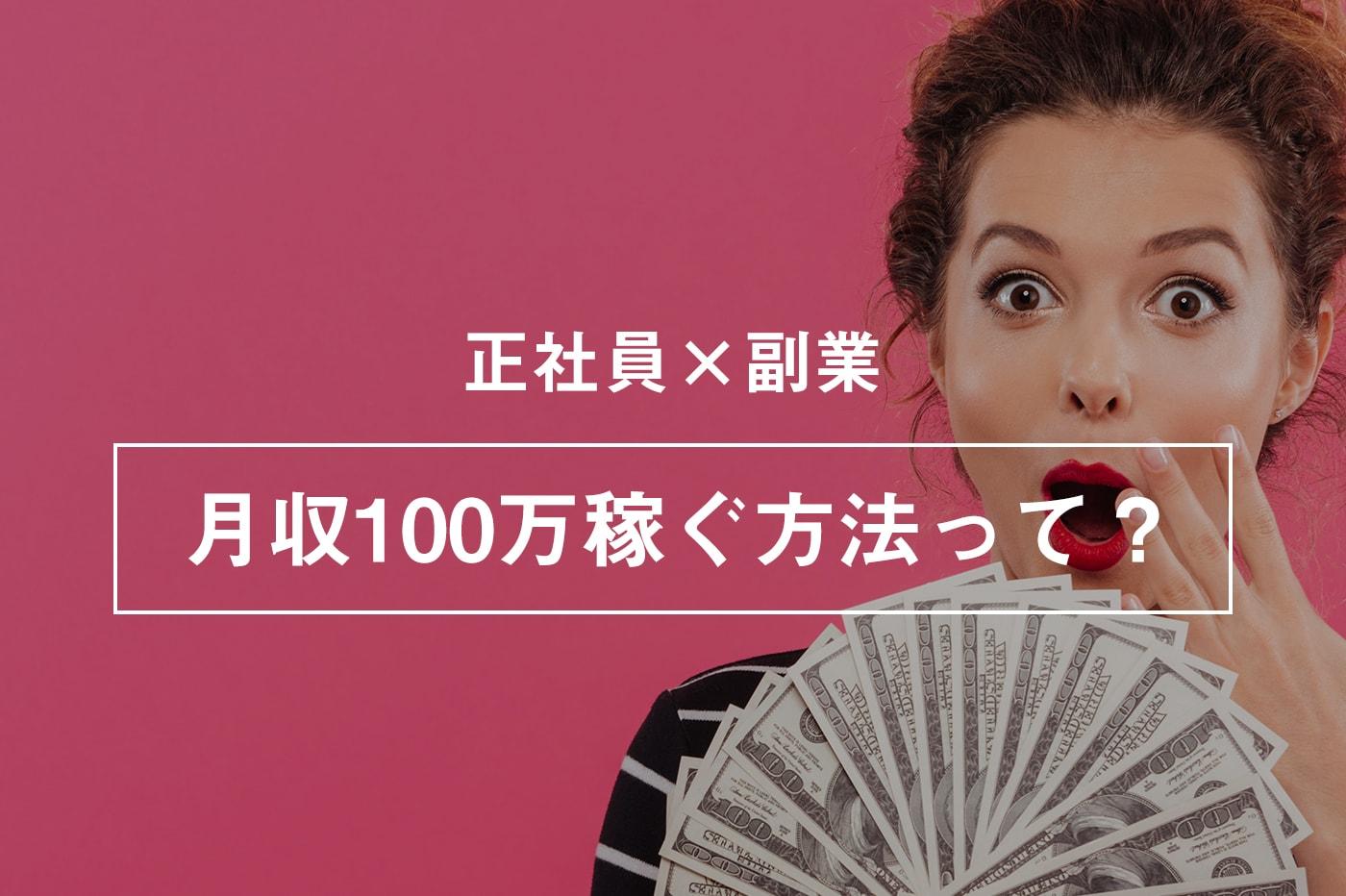 【正社員×副業】ITスキルを使って月収100万稼ぐ方法を考えてみた!