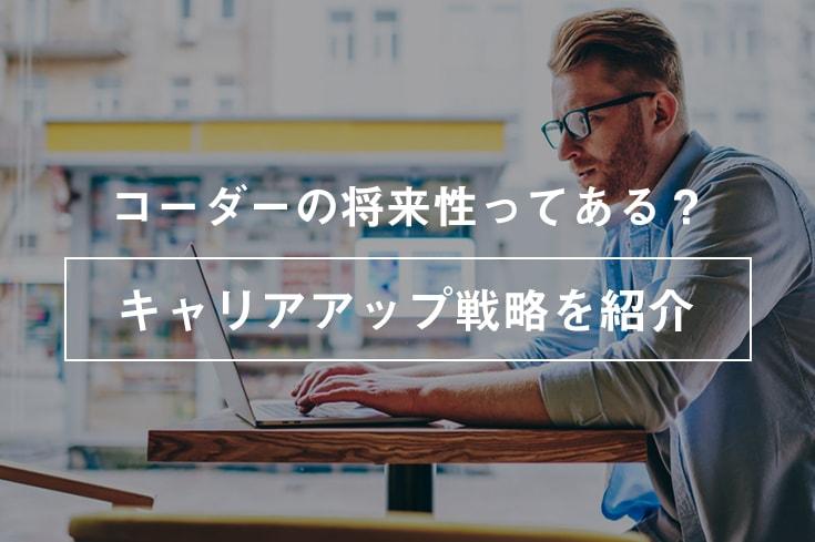 Webコーダーの将来性を予測!仕事はなくなる?キャリアアップするスキルを紹介