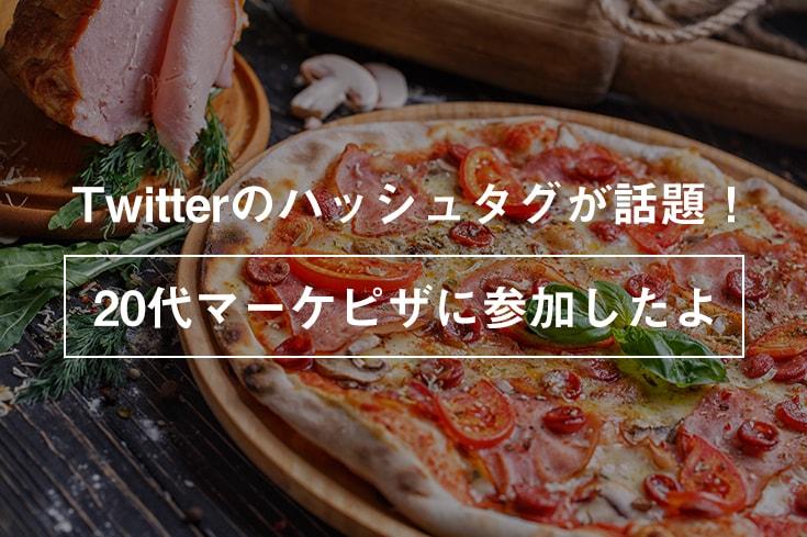【20代マーケター必見】菅原 健一(すがけん)さん主催の20代マーケピザに参加してきたよ!