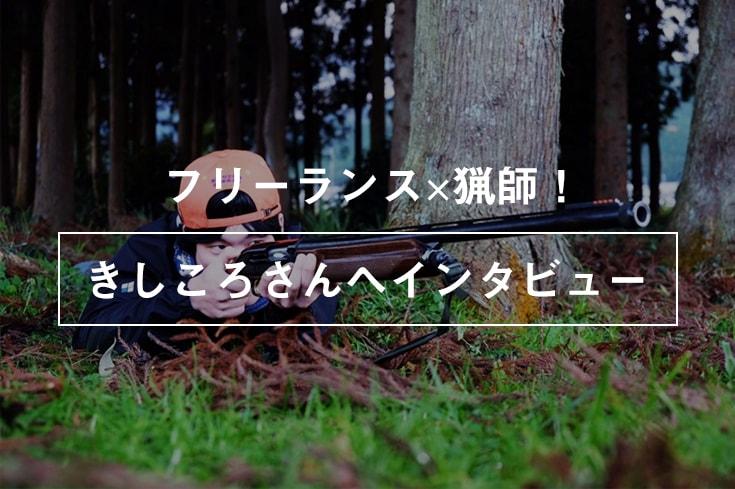 「今すぐ貯金全部使え」名古屋のフリーランス猟師に好きなことで生きていく方法を聞いてみたよ!