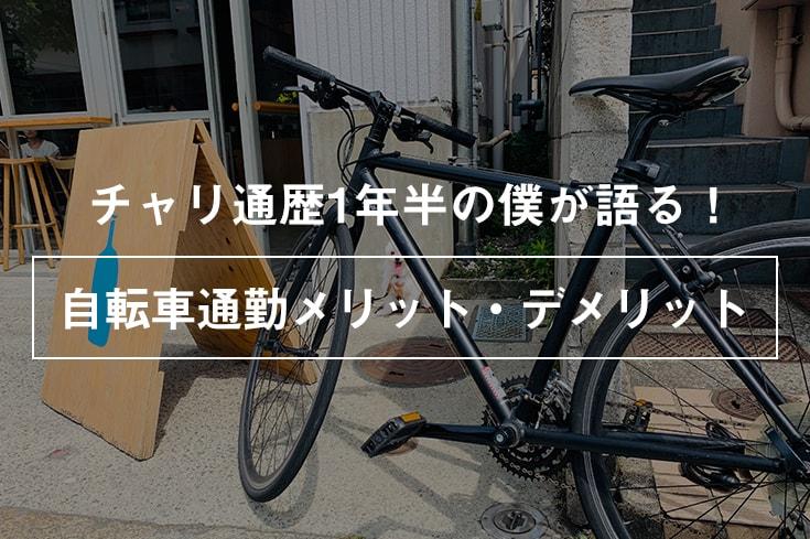 【体験談】自転車通勤のメリット・デメリットは?チャリ通歴1年半の僕が語る!