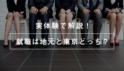 【体験談】就職は地元と東京どっちがおすすめ?両方で就活した僕が解説